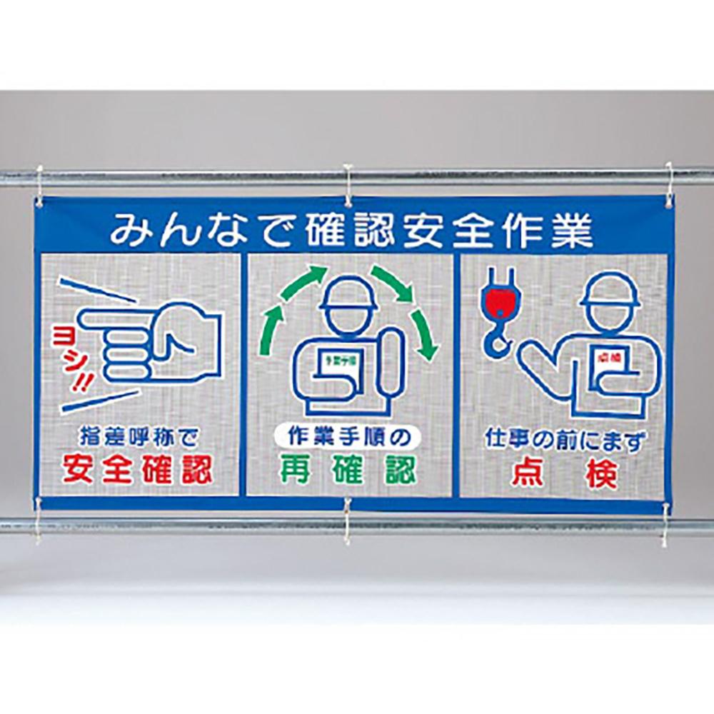 ユニット(UNIT)【343-33】メッシュ標識(ピクト3連)みんなで確認