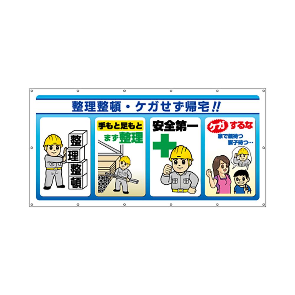 ユニット(UNIT)【343-71】マルチサインシート 整理整頓・ケガせず帰
