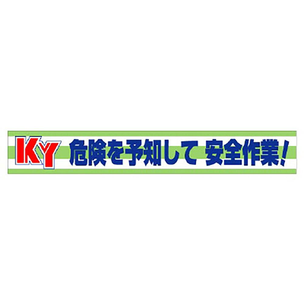 ユニット(UNIT)【352-08】横断幕 KY危険を予知して安全作業!