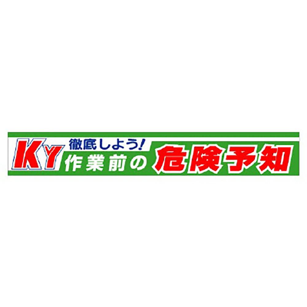 ユニット(UNIT)【352-10】横断幕徹底しよう!KY作業前の危険予知
