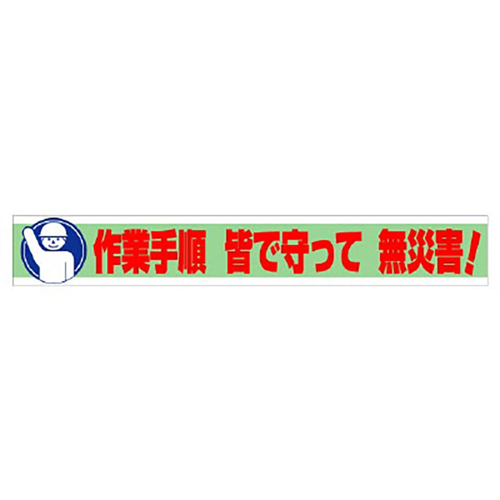 ユニット(UNIT)【352-11】横断幕 作業手順 皆で守って 無災害!
