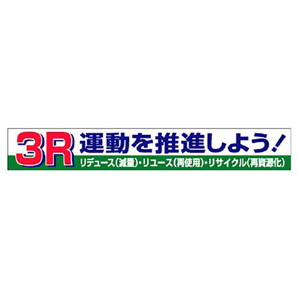 ユニット(UNIT)【352-15】横断幕 3R運動を推進しよう!