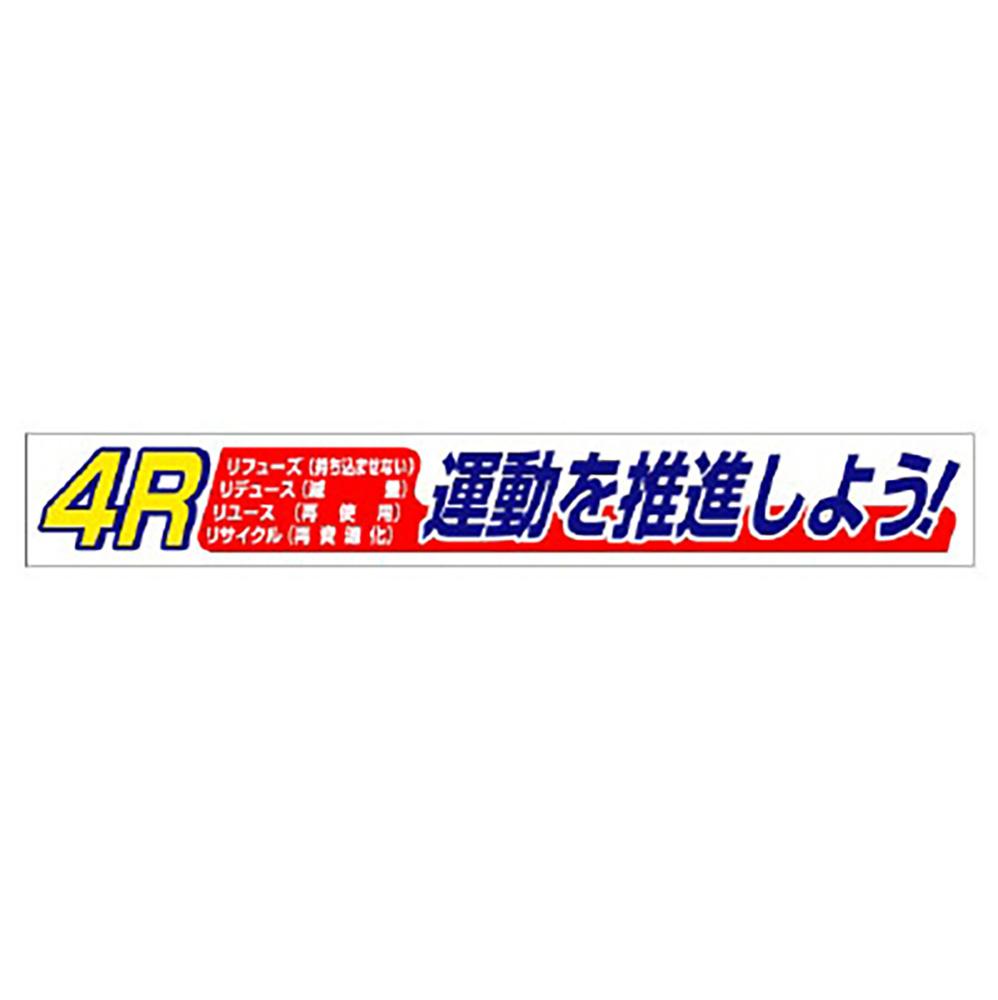 ユニット(UNIT)【352-17】横断幕4R運動