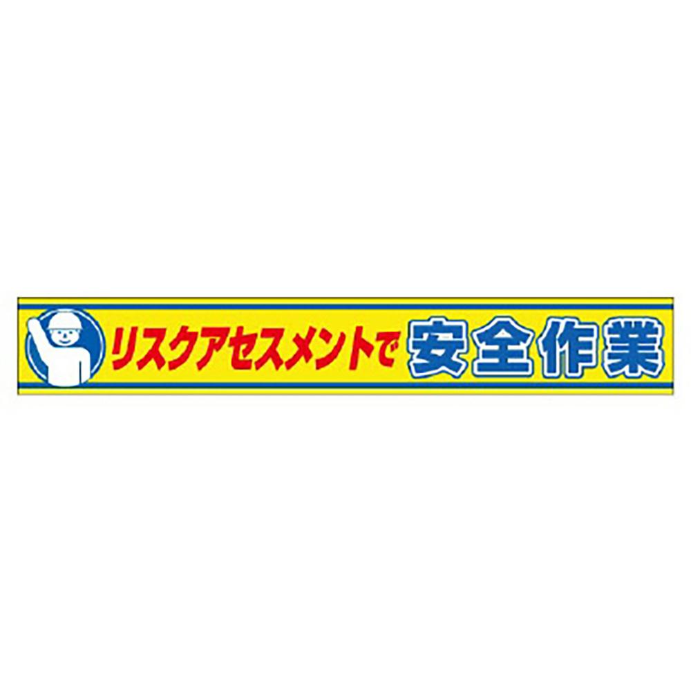 ユニット(UNIT)【352-20】横断幕 リスクアセスメントで安全作業