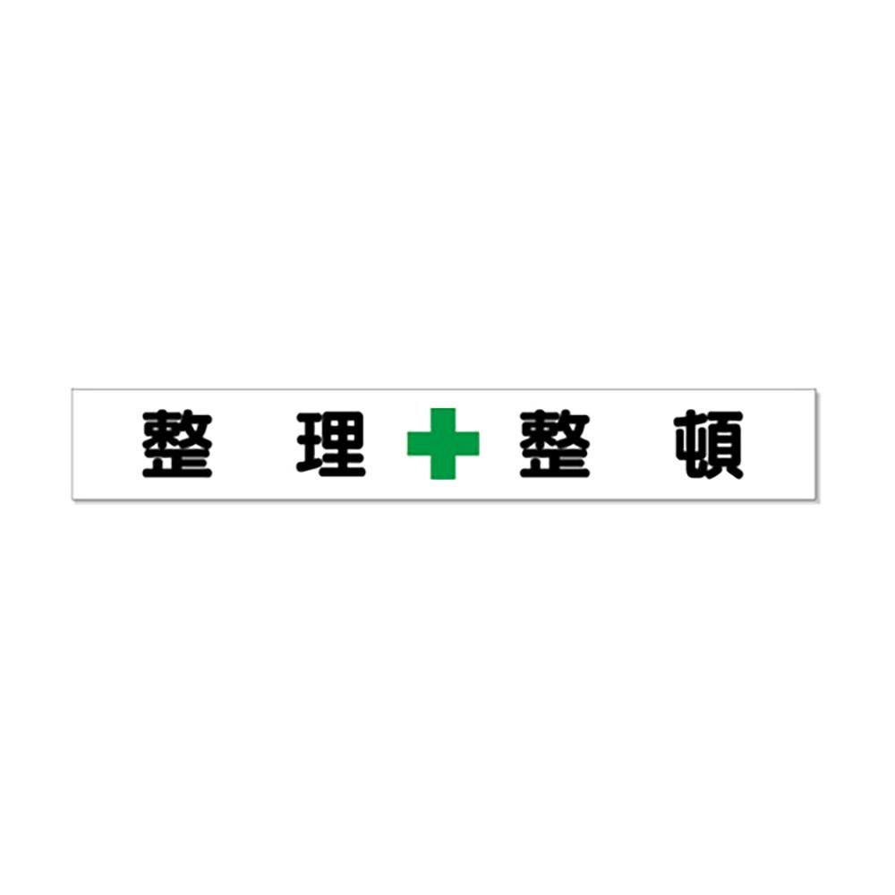 ユニット(UNIT)【352-25】横断幕 整理+整頓
