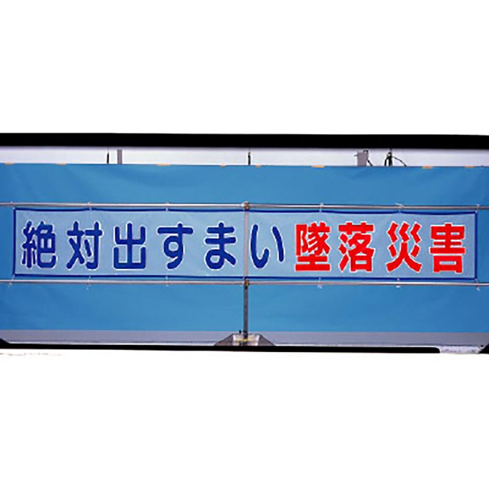 ユニット(UNIT)【352-30】メッシュ横断幕 絶対出すまい墜落災害