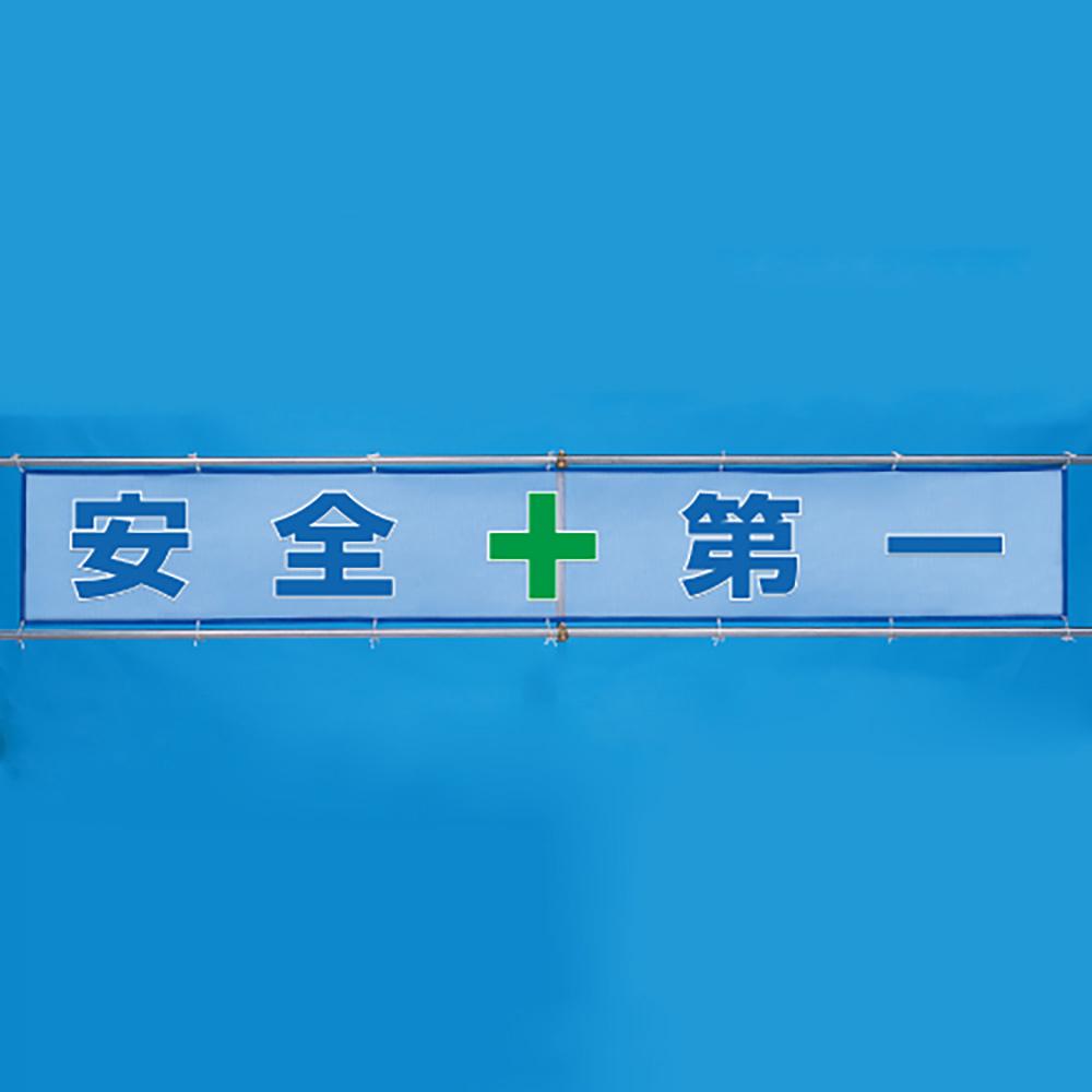 ユニット(UNIT)【352-36】メッシュ横断幕 安全+第一