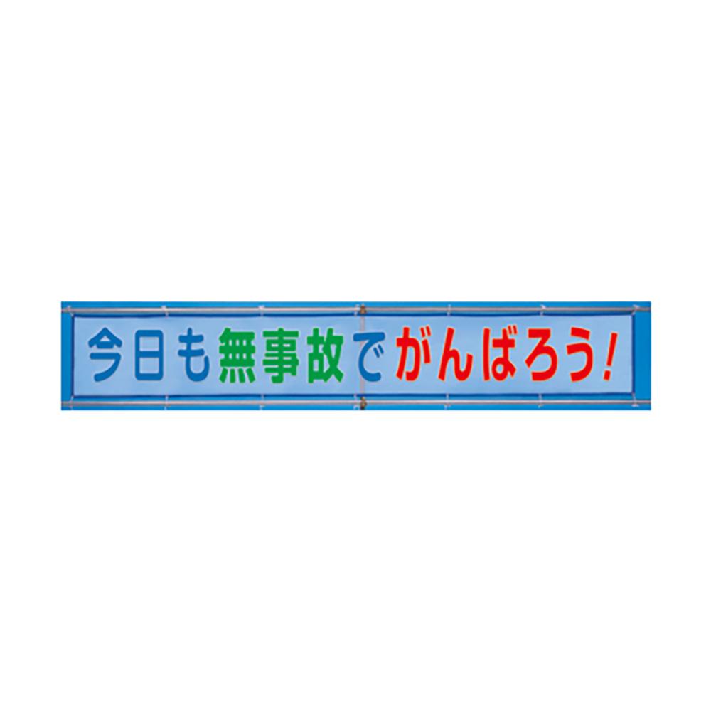 ユニット(UNIT)【352-37】メッシュ横断幕今日も無事故でがんばろう