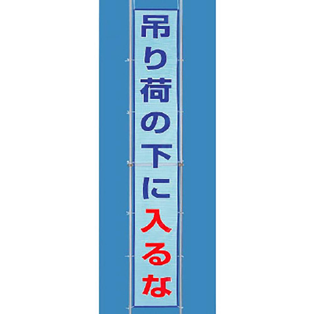 ユニット(UNIT)【352-40】メッシュ横断幕 吊り荷の下に入るな