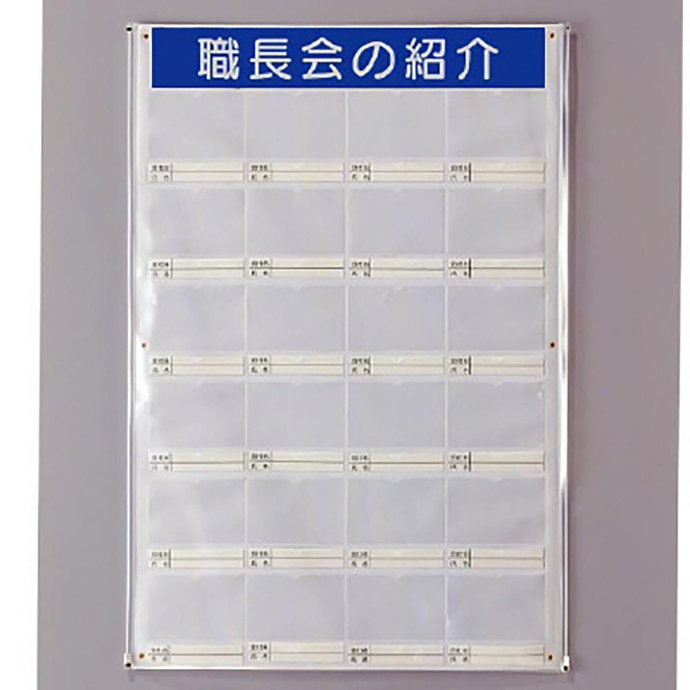 ユニット(UNIT)【355-25】職長会紹介ボードセット(用紙5組付)
