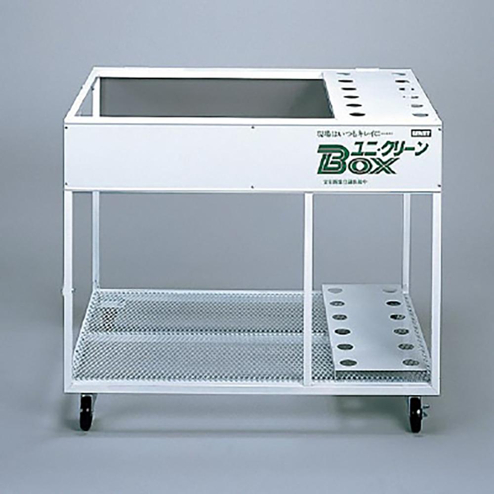 ユニット(UNIT)【375-02】ユニクリーンボックス