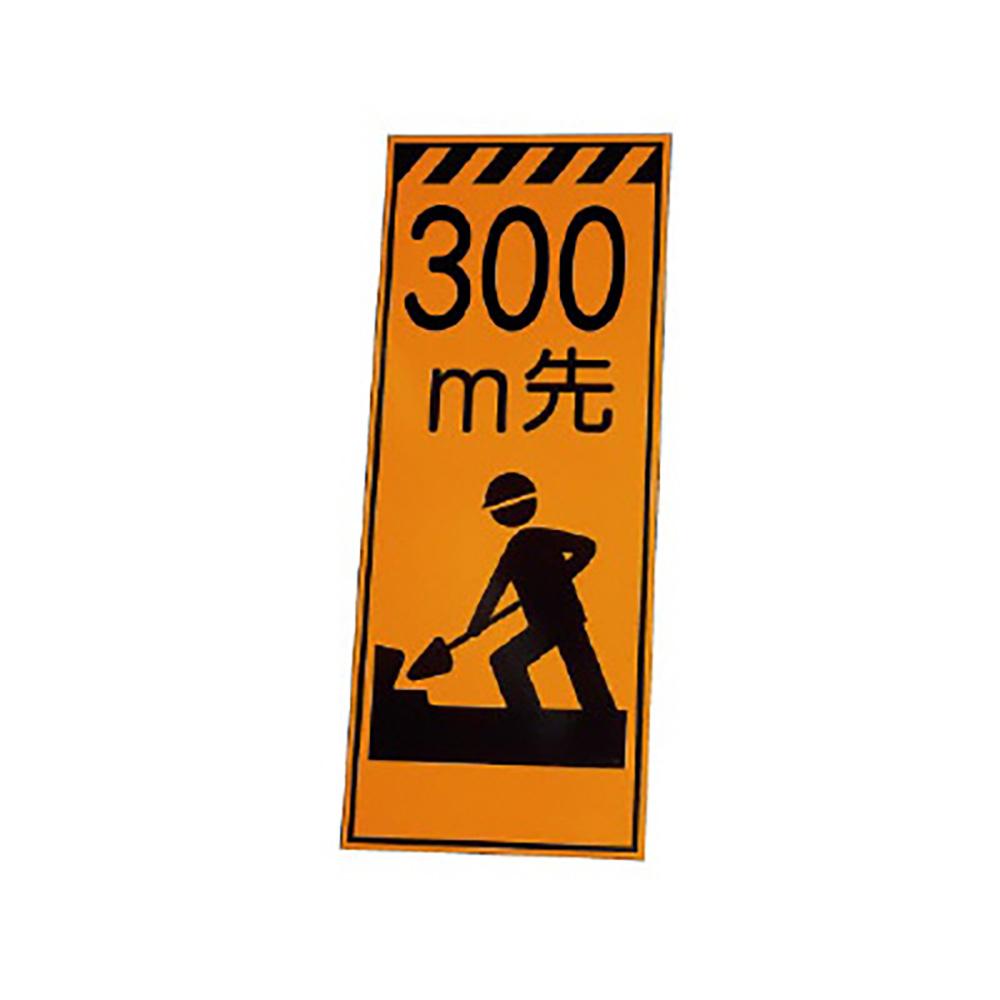 ユニット(UNIT)【381-64】381-16の板のみ 300M先