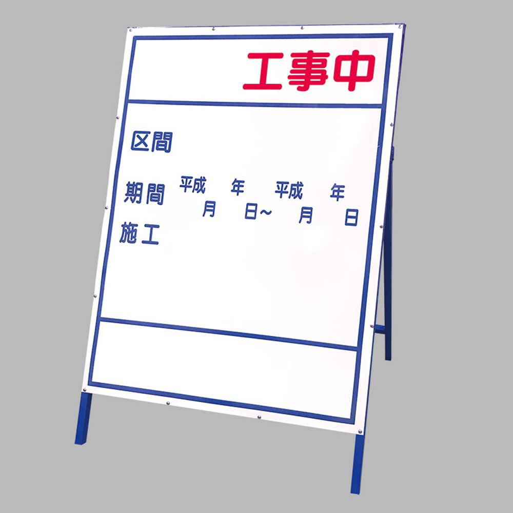 ユニット(UNIT)【383-021】◎工事表示板