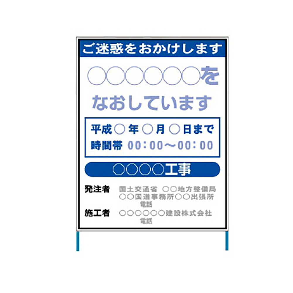 ユニット(UNIT)【383-49】◎国道路上工事看板(ドライバー用)