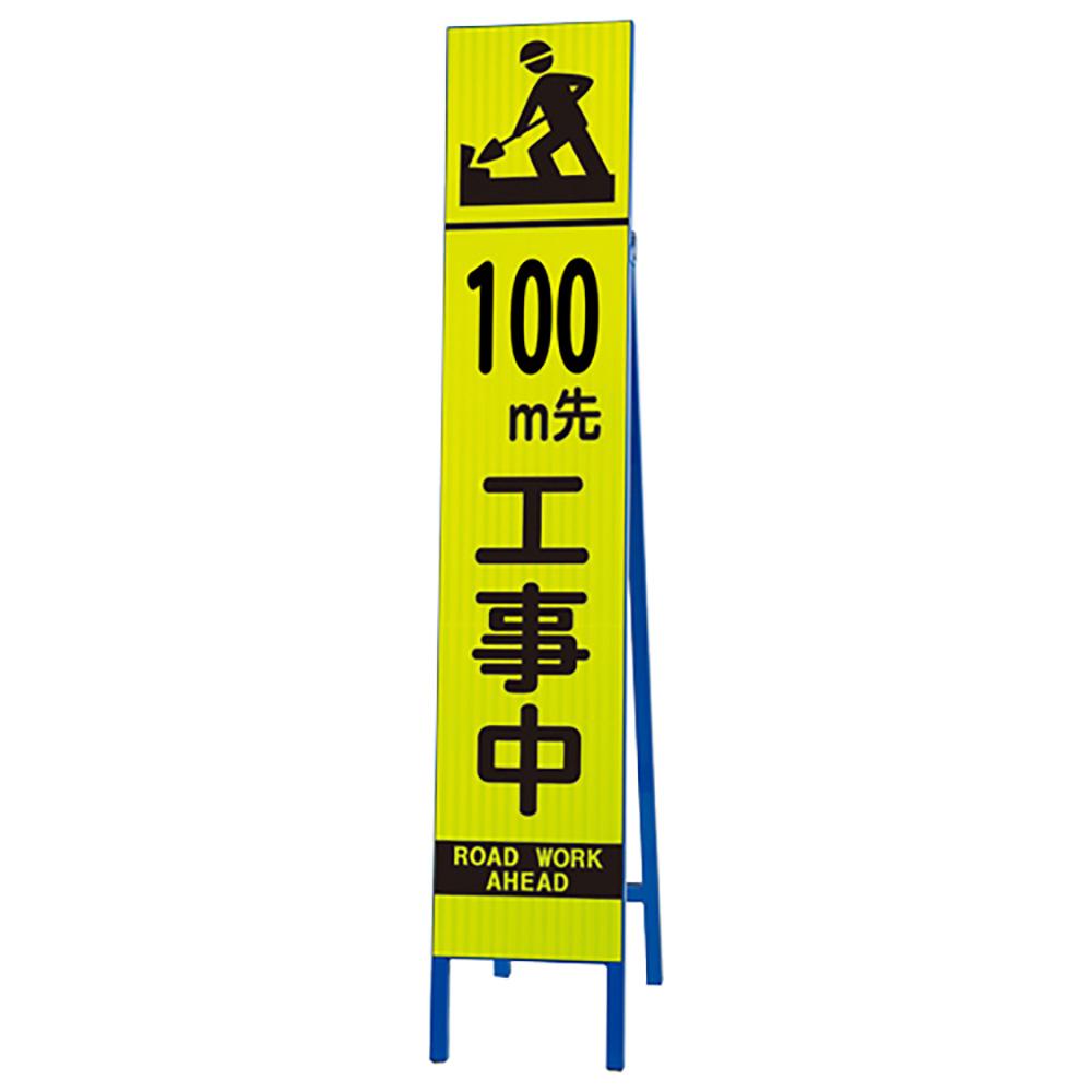 ユニット(UNIT)【396-11】高輝度スリム反射看板蛍光黄 100M先・