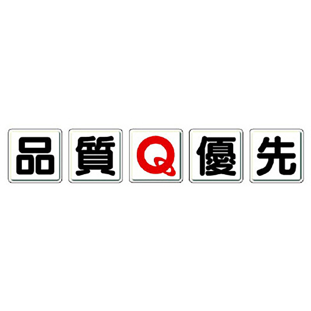 ユニット(UNIT)【803-81A】一文字看板 品質Q優先