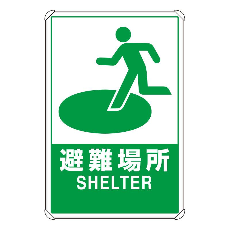 ユニット 今だけスーパーセール限定 UNIT 安全標識 安全用品 新作送料無料 824-74B 反射表示板 避難場所 大 平リブ付