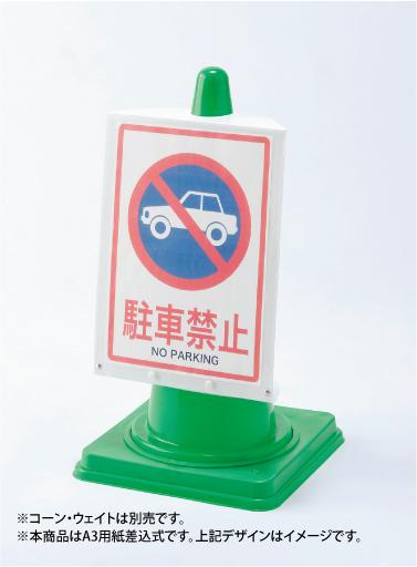 ユニット UNIT 安全標識 安全用品 コーンサインポケットボード 834-471 ギフ_包装 価格 A3タテ