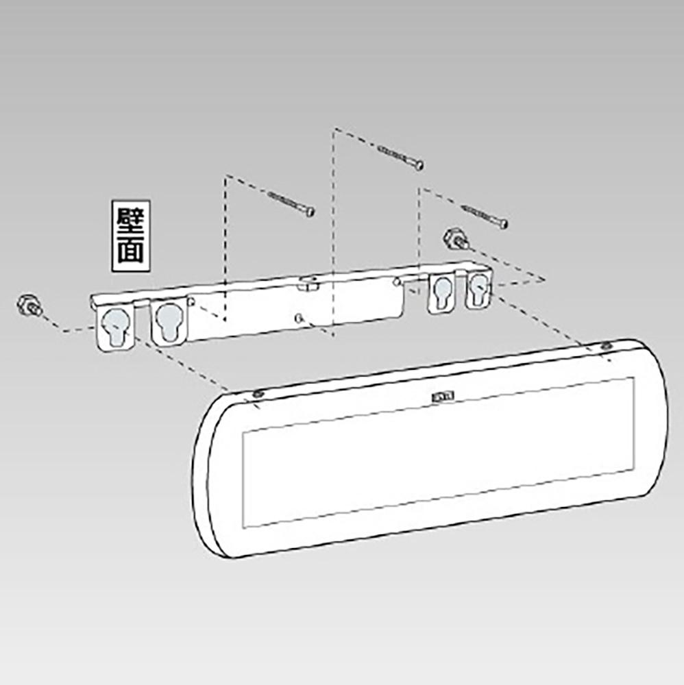 ユニット(UNIT)【881-66】LEDサイン01壁面取付金具セット