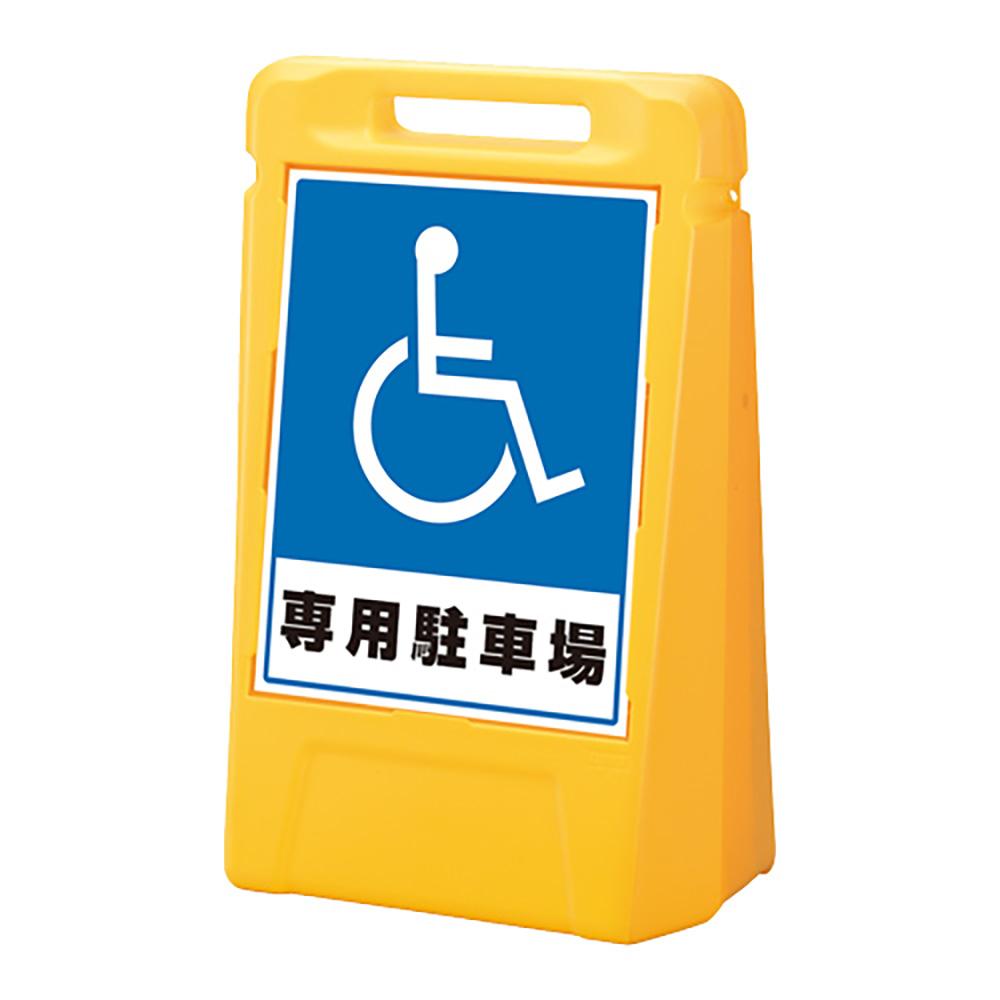 ユニット(UNIT)【888-032YE】#サインボックス 専用駐車場(両面)