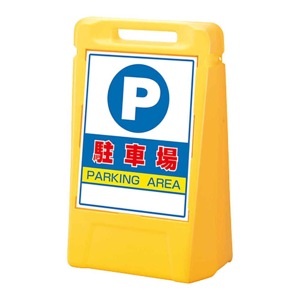 ユニット(UNIT)【888-051YE】#サインボックス 駐車場(片面)