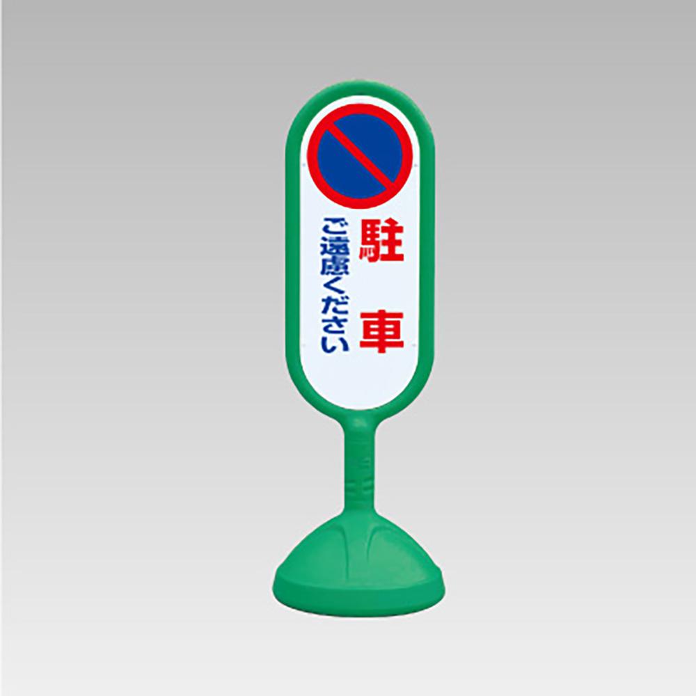 ユニット(UNIT)【888-811BGR】♯サインキュート2(緑)片面 駐車ご遠慮
