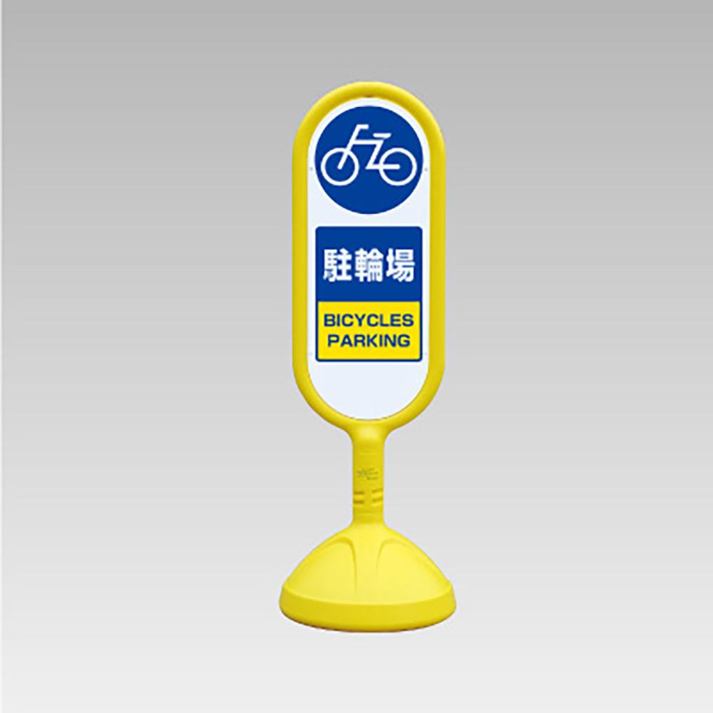 ユニット(UNIT)【888-881BYE】♯サインキュート2(黄)片面 駐輪場