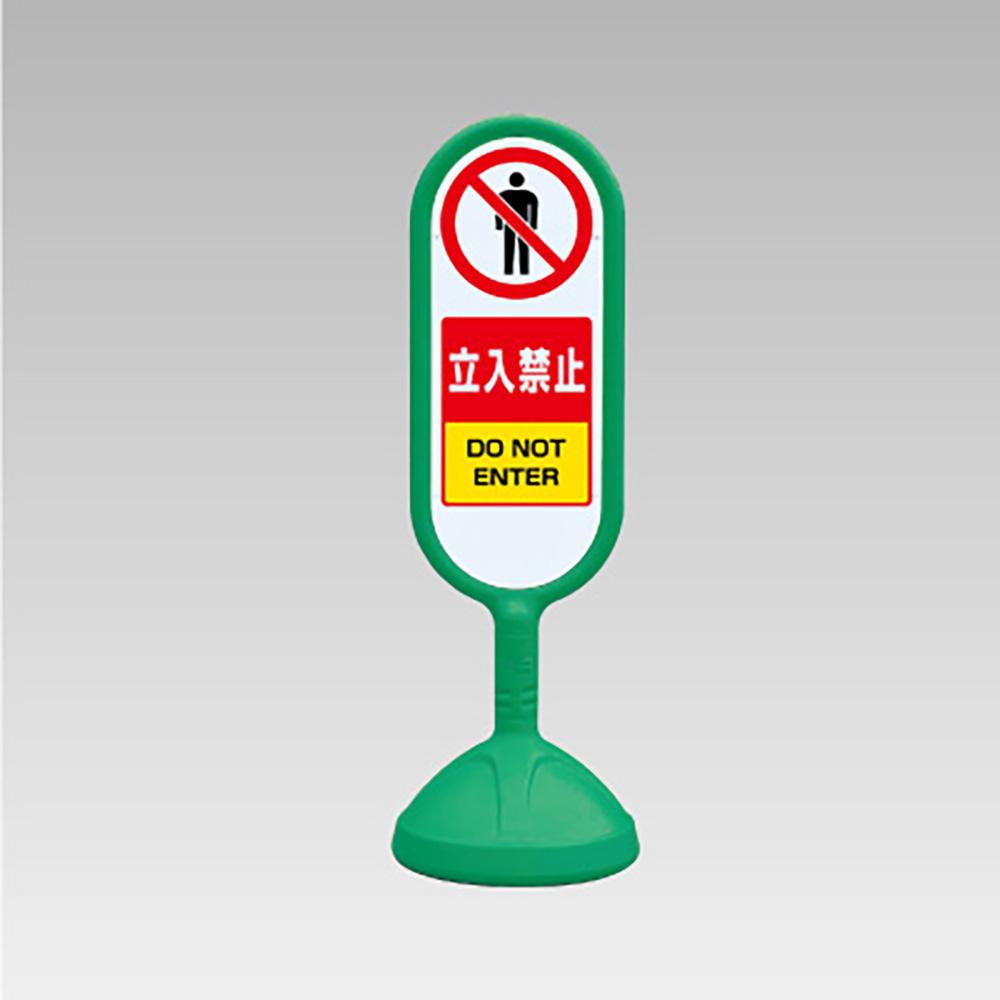ユニット(UNIT)【888-902BGR】♯サインキュート2(緑)両面 立入禁止