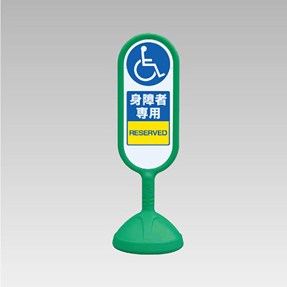 ユニット(UNIT)【888-911BGR】♯サインキュート2(緑)片面 身障者専用