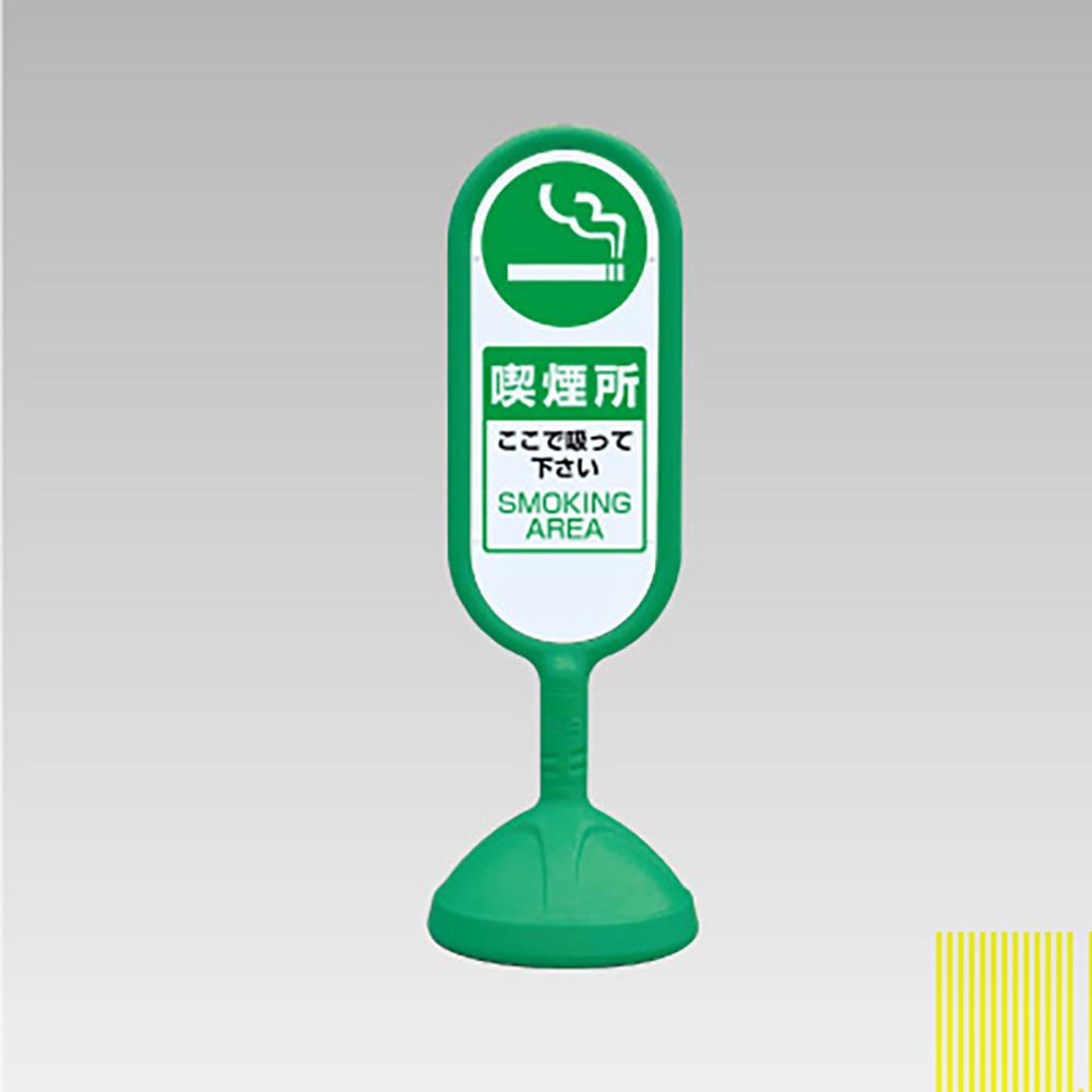 ユニット(UNIT)【888-952BGR】♯サインキュート2(緑)両面 喫煙所