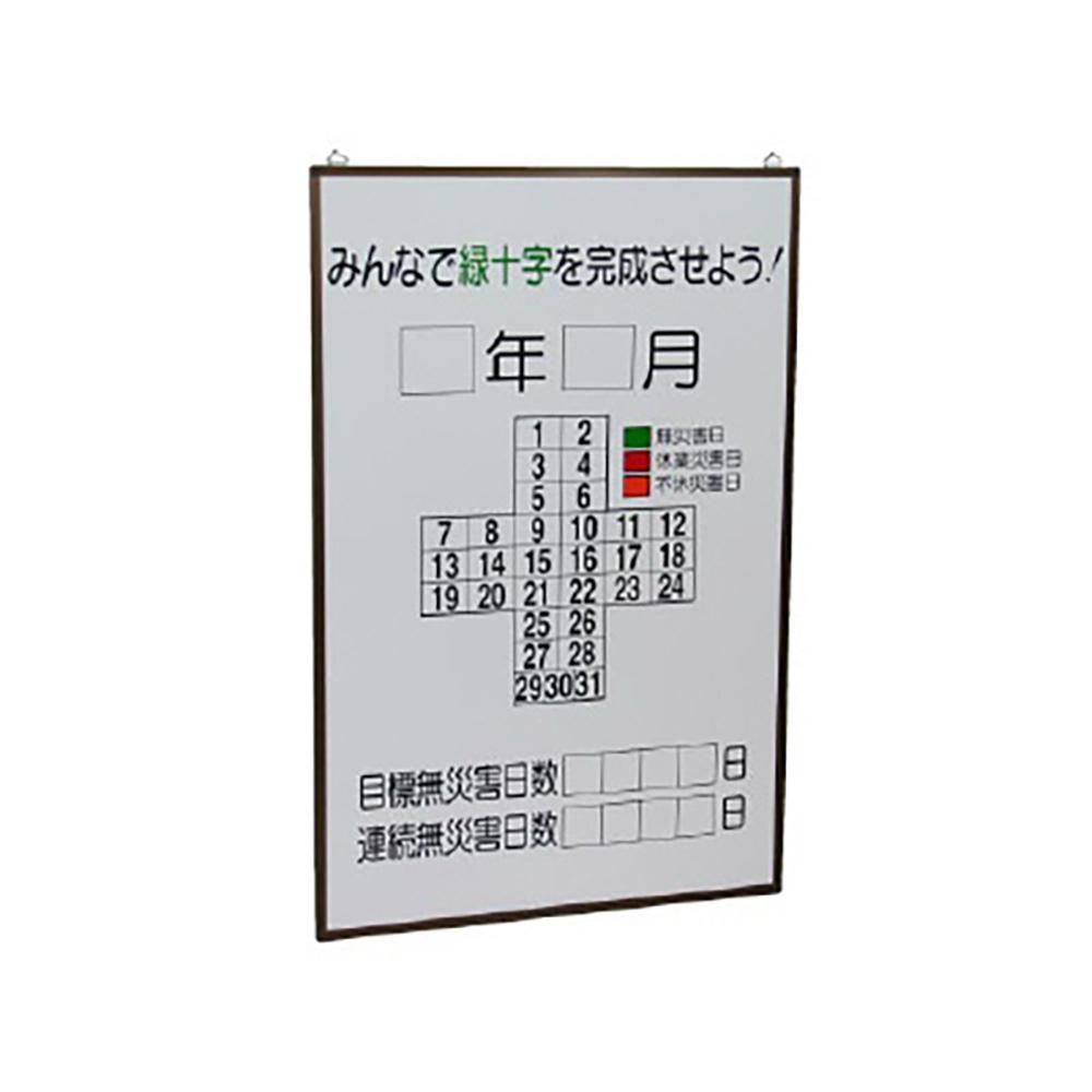 ユニット(UNIT)【899-25】緑十字カレンダーの板のみ