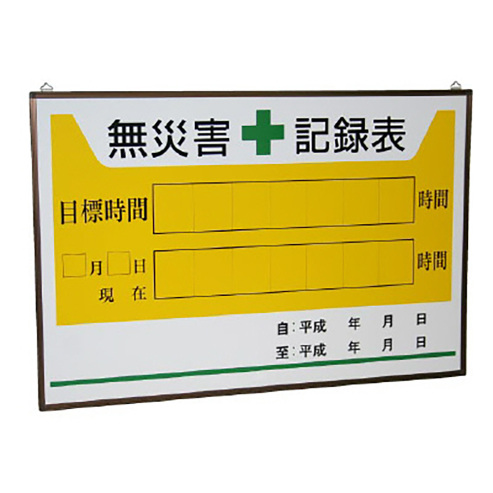 ユニット(UNIT)【899-27】無災害記録表の板のみ