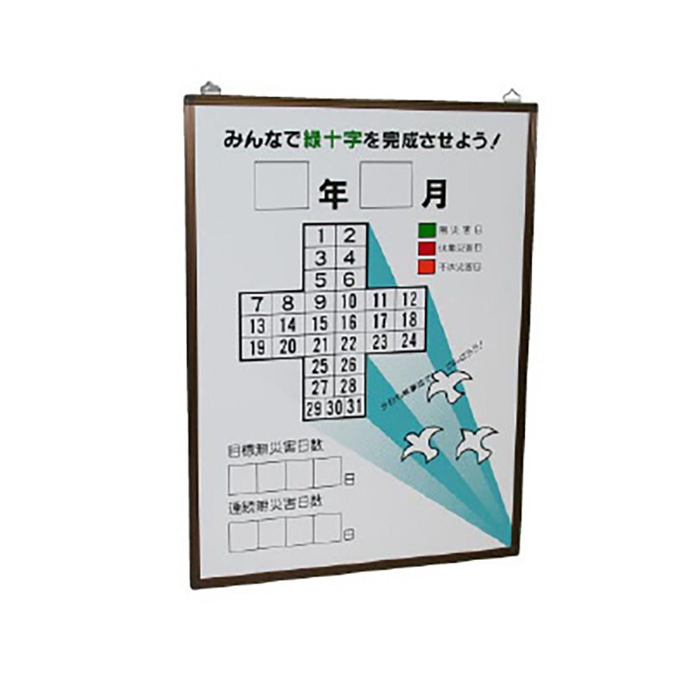 ユニット(UNIT)【899-29】緑十字カレンダーの板のみ