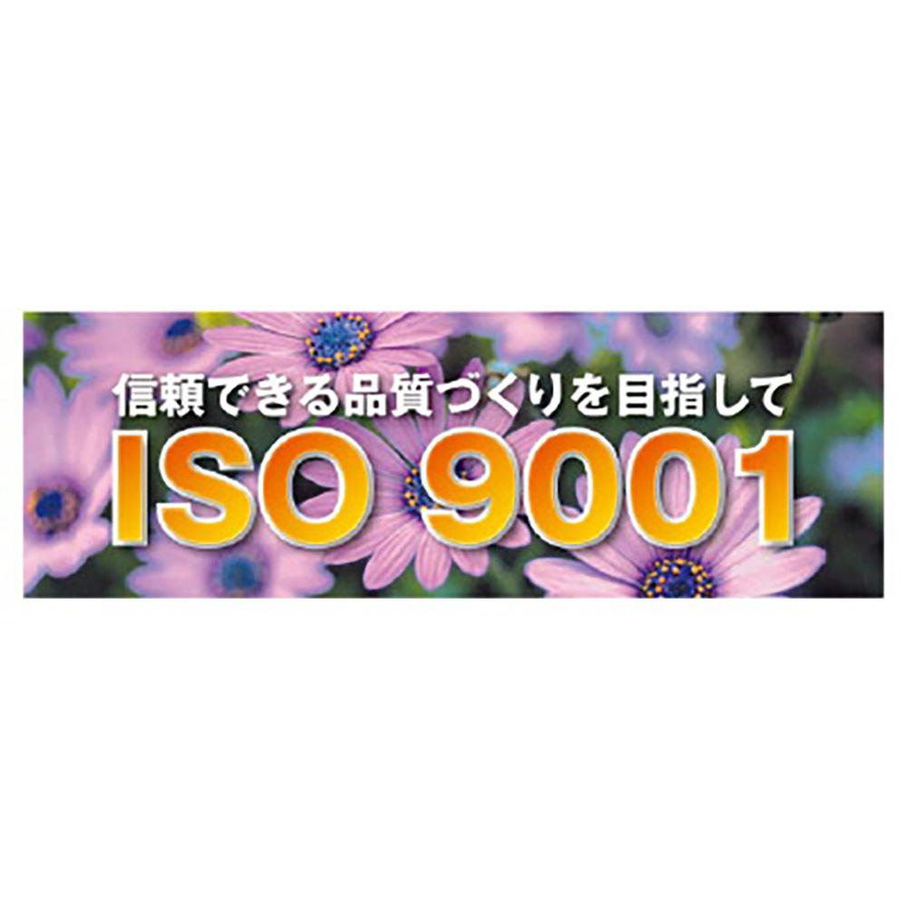 ユニット(UNIT)【920-29】ISO9001 メッシュシート製