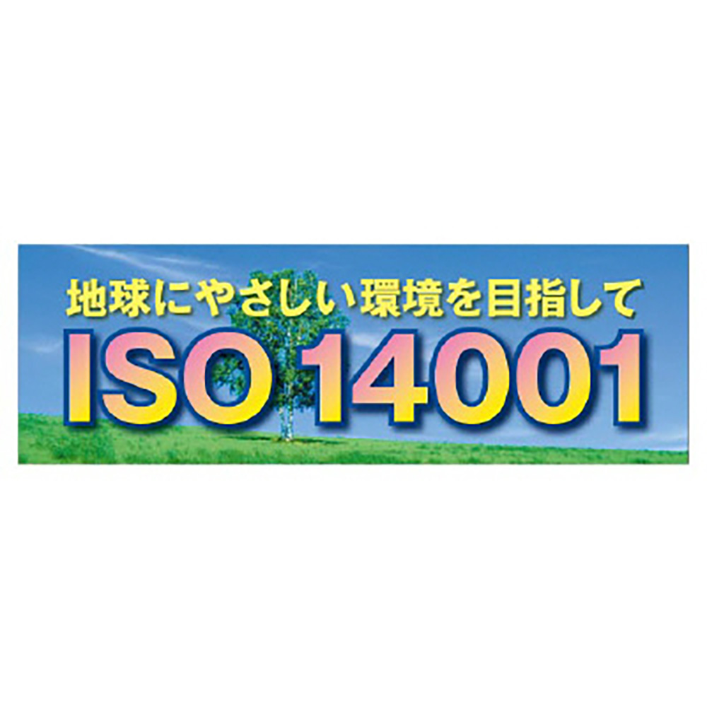 ユニット UNIT 安全標識 超人気 専門店 安全用品 ISO14001 920-31 メッシュシート製 激安通販販売