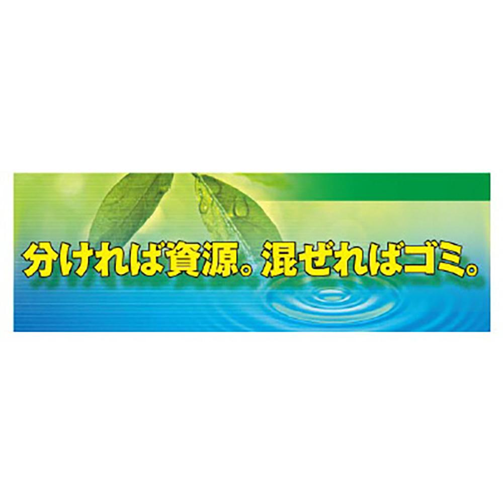 ユニット(UNIT)【920-37】分ければ資源… メッシュシート製