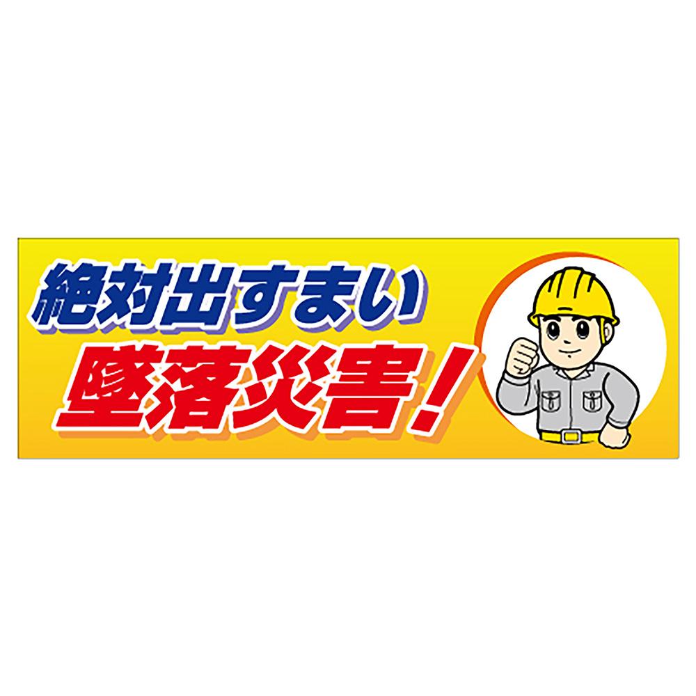 ユニット(UNIT)【920-43】絶対出すまい墜落災害! メッシュシート製
