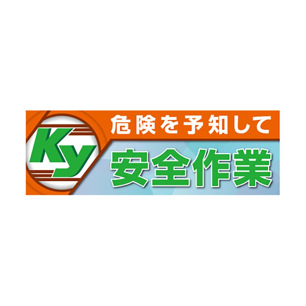 ユニット(UNIT)【920-48A】危険を予知して安全作業 養生シート製