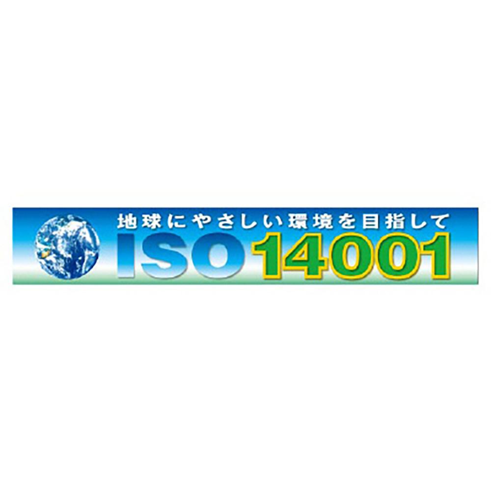 ユニット(UNIT)【921-33】ISO14001 メッシュシート製