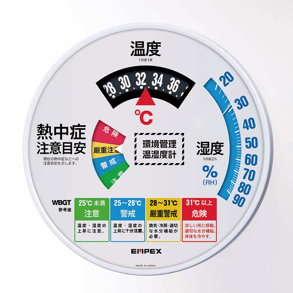 ユニット(UNIT)【HO-402】熱中症注意目安付温湿度計(大) ※WBGT対応品