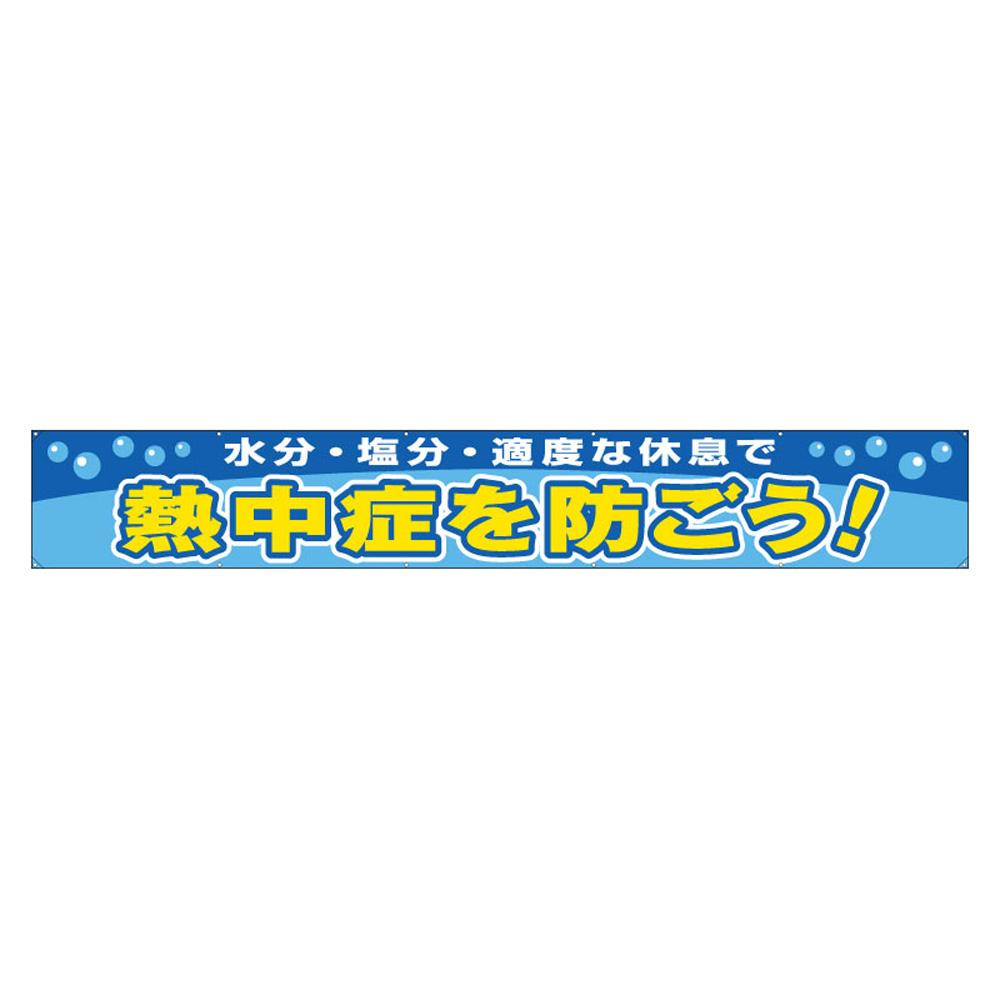 ユニット(UNIT)【HO-505】横断幕 熱中症を防ごう!