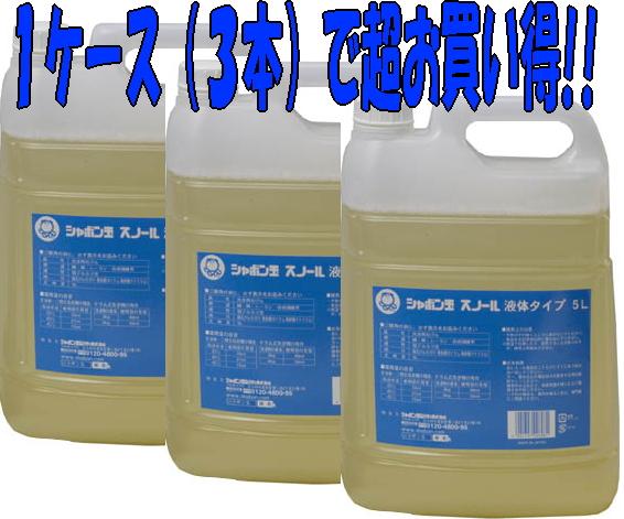 【送料無料】【同梱不可】【3本でお買い得】シャボン玉スノール液体タイプ(業務用)5L×3本