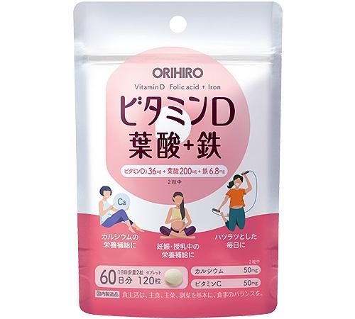 オリヒロ ビタミンD 葉酸 直営ストア 120粒 公式ショップ 鉄