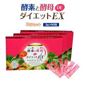 【送料無料】【3個でお買い得】酵素と酵母DEダイエットEX 【補完医療製薬】 3g×30包