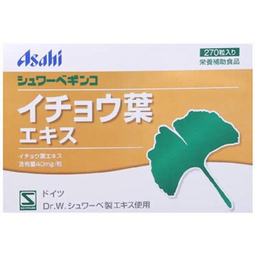 【3個でお買い得】シュワーベ ギンコ イチョウ葉エキス  270粒