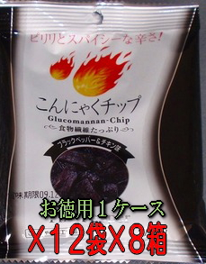 ケースで更にお買い得!こんにゃくチップ ブラックペッパー&チキン味12袋入×8袋