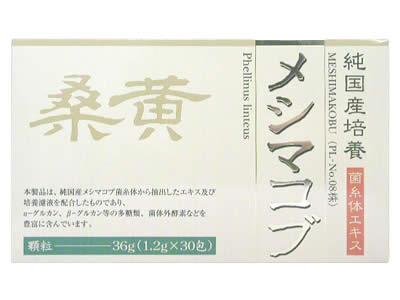 メシマコブ PL-NO.08株 30包