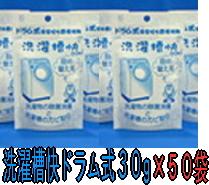 【50袋でお買い得】 150万個の実績!ドラム式洗濯乾燥脱水機用洗濯槽快 (詰め替え30g)×50袋
