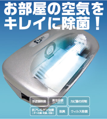 【送料無料】オゾン紫外線ランプ式除菌・脱臭装置!ご家庭用(16畳まで)リオン 卓上・壁掛型 TM-08IRZ【直送のため代引き不可】【同梱不可】