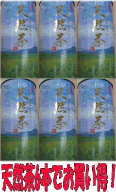 【送料無料】【6個でお買い得!】家庭の必需品!元祖十草!天然茶370g×6個